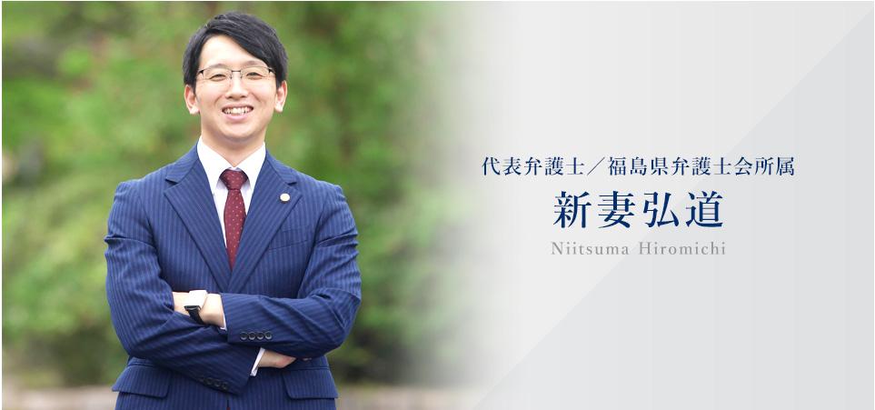 代表弁護士 新妻弘道