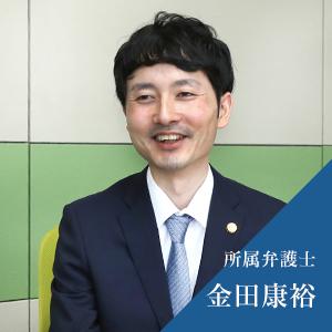 所属弁護士 金田康裕