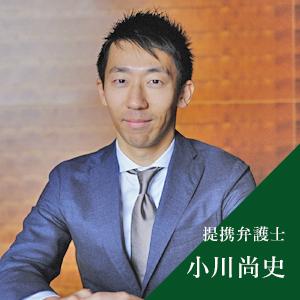 提携弁護士 小川尚史